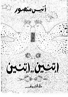 Photo of كتاب إتنين إتنين – أنيس منصور