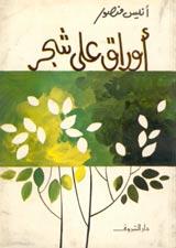 صورة كتاب أوراق على شجر – أنيس منصور