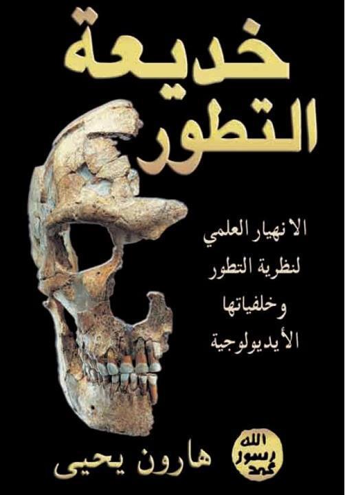 صورة كتاب خديعة التطور – هارون يحيى
