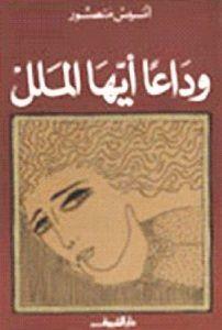 تحميل كتاب كتاب وداعا أيها الملل - أنيس منصور لـِ: أنيس منصور