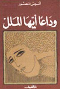 صورة كتاب وداعا أيها الملل – أنيس منصور