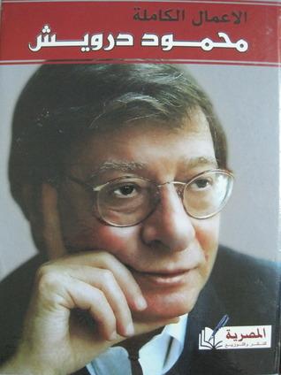 صورة كتاب الأعمال الكاملة – محمود درويش