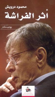 صورة كتاب أثر الفراشة – محمود درويش