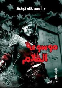 تحميل كتاب كتاب موسوعة الظلام - أحمد خالد توفيق لـِ: أحمد خالد توفيق