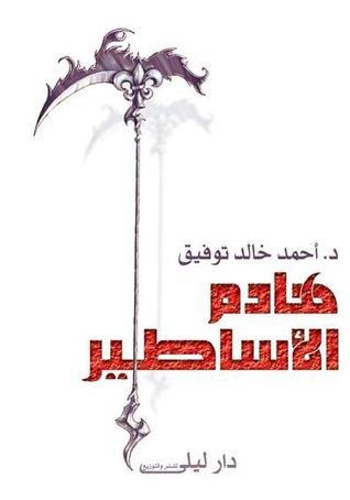 Photo of كتاب هادم الأساطير – أحمد خالد توفيق