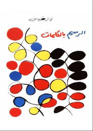 صورة كتاب الرسم بالكلمات – نزار قباني