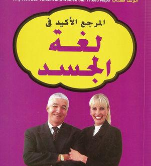 افضل كتب لغة الجسد المترجمة