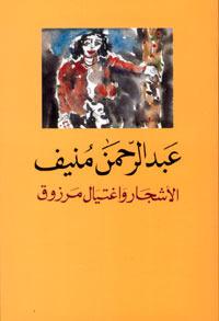 صورة رواية الأشجار واغتيال مرزوق – عبد الرحمن منيف