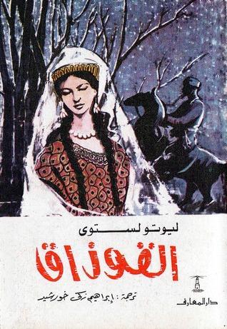 صورة رواية القوزاق – ليو تولستوى