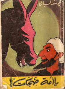 تحميل كتاب رواية يا أمة ضحكت - يوسف السباعى لـِ: يوسف السباعى
