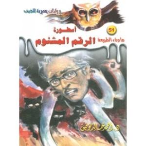 تحميل كتاب رواية أسطورة الرقم المشئوم - أحمد خالد توفيق لـِ: أحمد خالد توفيق