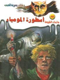 صورة رواية أسطورة المومياء – أحمد خالد توفيق