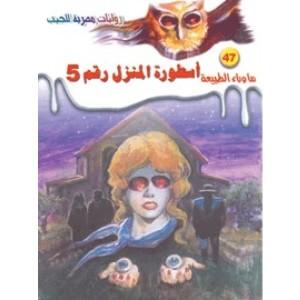تحميل كتاب رواية أسطورة المنزل رقم 5 - أحمد خالد توفيق لـِ: أحمد خالد توفيق