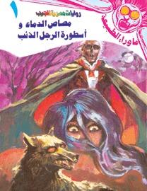 Photo of رواية مصاص الدماء و أسطورة الرجل الذئب – أحمد خالد توفيق