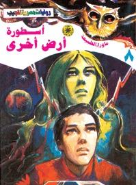 تحميل كتاب رواية أسطورة أرض أخرى - أحمد خالد توفيق لـِ: أحمد خالد توفيق