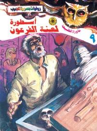 صورة رواية أسطورة لعنة الفرعون – أحمد خالد توفيق