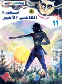 تحميل كتاب رواية أسطورة الكاهن الأخير - أحمد خالد توفيق لـِ: أحمد خالد توفيق