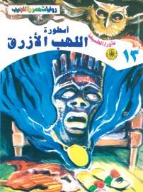 تحميل كتاب رواية أسطورة اللهب الأزرق - أحمد خالد توفيق لـِ: أحمد خالد توفيق