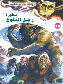 صورة رواية أسطورة رجل الثلوج – أحمد خالد توفيق