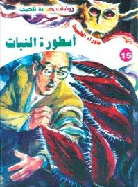 صورة رواية أسطورة النبات – أحمد خالد توفيق