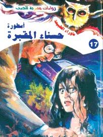 صورة رواية أسطورة  حسناء المقبرة – أحمد خالد توفيق