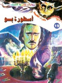 Photo of رواية أسطورة بو – أحمد خالد توفيق