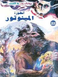 صورة رواية أسطورة المينوتور – أحمد خالد توفيق