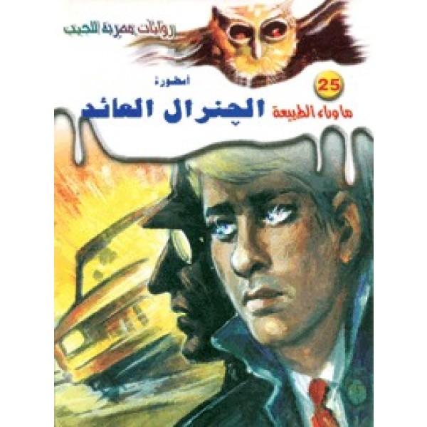 صورة رواية أسطورة الجنرال العائد – أحمد خالد توفيق