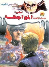 صورة رواية أسطورة المواجهة – أحمد خالد توفيق