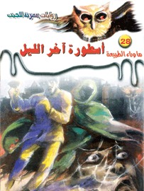 صورة رواية أسطورة اخر الليل – أحمد خالد توفيق