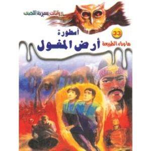 تحميل كتاب رواية أسطورة أرض المغول - أحمد خالد توفيق لـِ: أحمد خالد توفيق