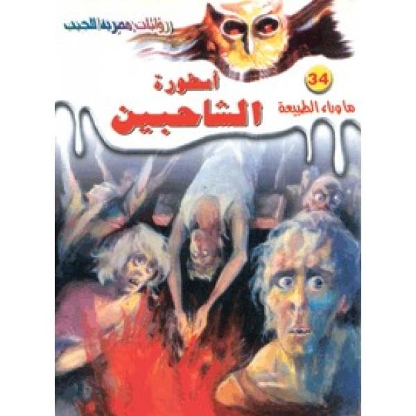 صورة رواية أسطورة  الشاحبين – أحمد خالد توفيق