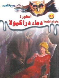 تحميل كتاب رواية أسطورة دماء دراكيولا - أحمد خالد توفيق لـِ: أحمد خالد توفيق
