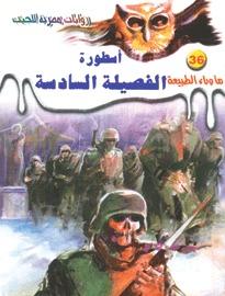 صورة رواية أسطورة الفصيلة السادسة – أحمد خالد توفيق