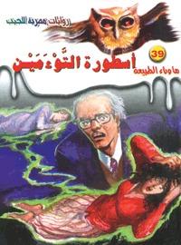 صورة رواية أسطورة التوءمين – أحمد خالد توفيق