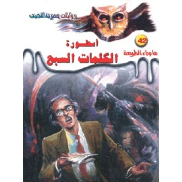 صورة رواية أسطورة الكلمات السبع – أحمد خالد توفيق