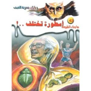 تحميل كتاب رواية أسطورة تختلف - أحمد خالد توفيق لـِ: أحمد خالد توفيق