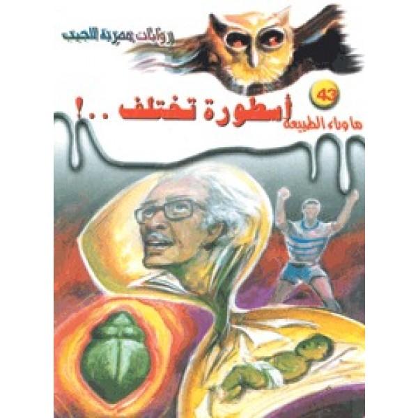 صورة رواية أسطورة تختلف – أحمد خالد توفيق