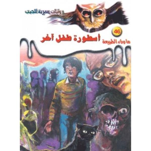 صورة رواية أسطورة طفل أخر – أحمد خالد توفيق