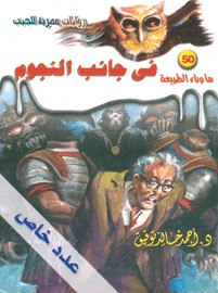 صورة رواية أسطورة فى جانب النجوم – أحمد خالد توفيق