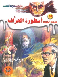 Photo of رواية أسطورة العراف – أحمد خالد توفيق