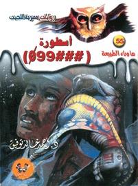صورة رواية أسطورة 99 – أحمد خالد توفيق