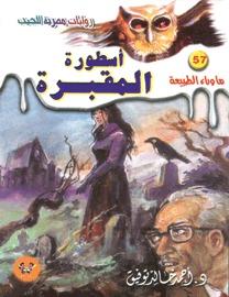 Photo of رواية أسطورة المقبرة – أحمد خالد توفيق