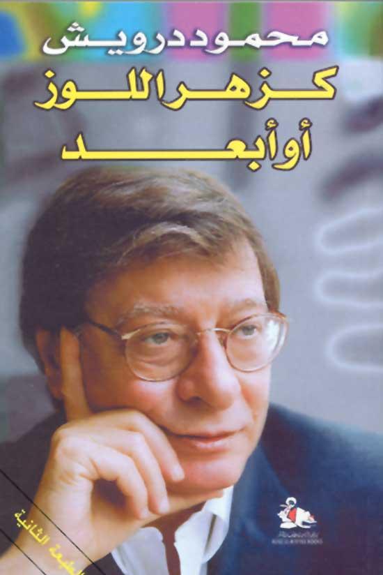 صورة كتاب كزهر اللوز أو أبعد – محمود درويش
