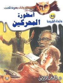 صورة رواية أسطورة المحركين – أحمد خالد توفيق