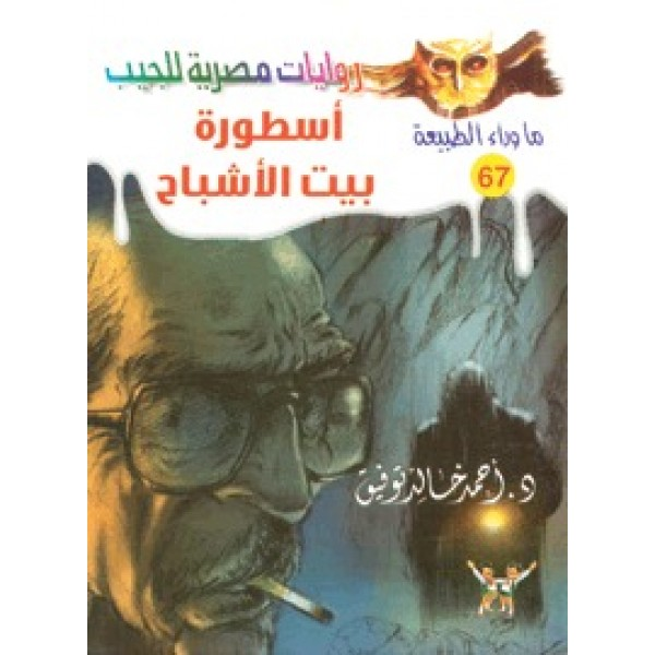 Photo of رواية أسطورة بيت الأشباح – أحمد خالد توفيق