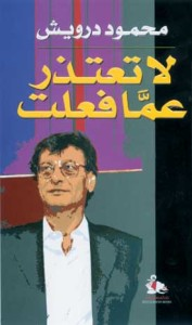 تحميل كتاب كتاب لا تعتذر عما فعلت - محمود درويش لـِ: محمود درويش