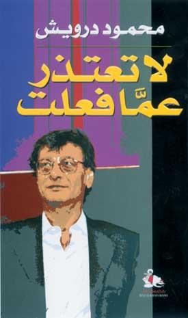 صورة كتاب لا تعتذر عما فعلت – محمود درويش