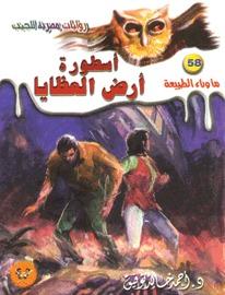Photo of رواية أسطورة أرض العظايا – أحمد خالد توفيق