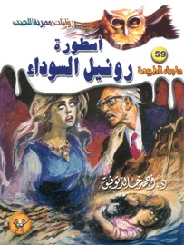 Photo of رواية أسطورة رونيل السوداء – أحمد خالد توفيق